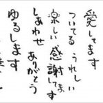 幸せの道の見つけ方。斎藤一人さんから教わった目からうろこの考え方
