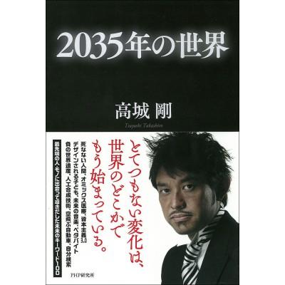 20年後の未来に思いを馳せる。「2035年の世界」高城剛・著