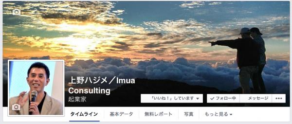 フェイスブックの公式ページを開設しました