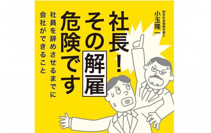 shacho_kaiko