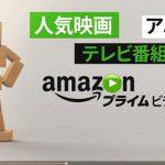 黒船到来!? ネットフリックス & アマゾンプライムのおすすめオリジナルドラマ(海外編)