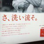 心の不純物は、さっさと洗い流してしまおう。日米の「心の洗剤」
