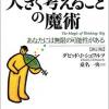 年末年始におすすめの一冊。知られざる名著「大きく考えることの魔術」で自分拡張計画を