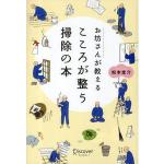掃除の効用。書籍「お坊さんが教える、こころが整う掃除」を読んで心の鍛錬中
