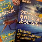 水泳で身体に力が入っていると一生懸命がんばっても前に進まないことからの気づき
