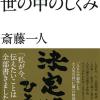 斎藤一人さん「変な人の書いた世の中のしくみ」からの珠玉の言葉