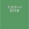 マクロで考えると見えてくる。日本の未来。お金の未来