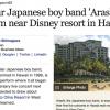 嵐のハワイコンサートはディズニーリゾート近辺で開催! 地元紙が発表