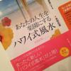 アロハ~!「あなたの人生を楽園にするハワイ式風水」で毎日がパラダイス