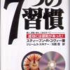 変わるのは常に自分から。「7つの習慣」は未来永劫読み継がれるスタンダード