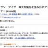 【海外在住者向け】日本のアマゾンにアカウントを作ったのにKindle版の電子書籍が買えない現象を解決する方法