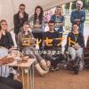 6月は人生とビジネスを学ぶキャンプで講師をします。「The Life School」軽井沢グランピング