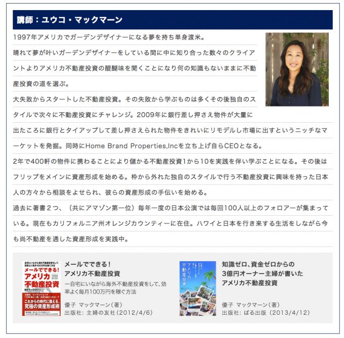 講師 優子マックマーンさんの経歴