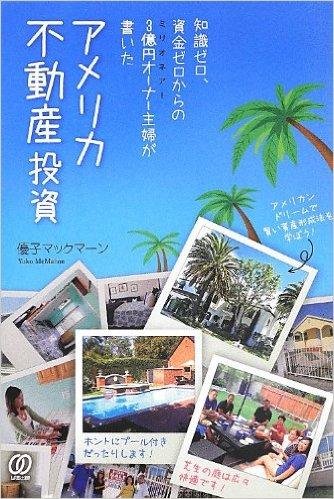 yukofudonsanbook