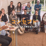 「人生とビジネスを学ぶキャンプ」in 軽井沢。マインドフル体験満載の「The Life School」 もうすぐ開催