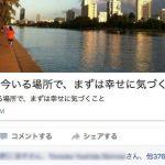 フェイスブックで「いいね!」が370超え。共感を生む文章を書く秘訣とは?