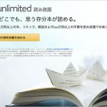 Kindle アンリミテッドは「電子図書館」。プライム会員は無料で読書三昧