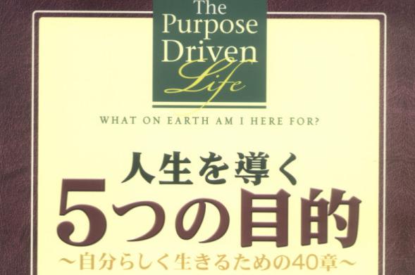 purposedrivenlife