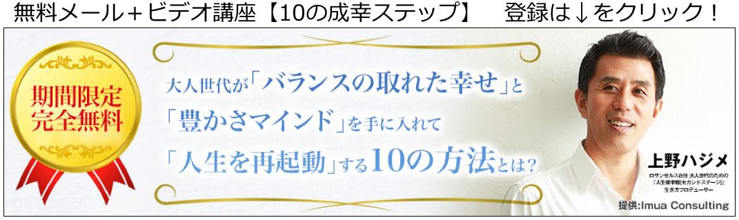 【10の成幸ステップ】無料講座に今すぐ登録!