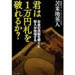 今なら無料で読めるオススメ電子書籍本10冊!