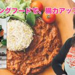 米国健康フードのトレンドは「プロバイオティック」。日本伝統の発酵フード+ローフードは理想の組み合わせ!