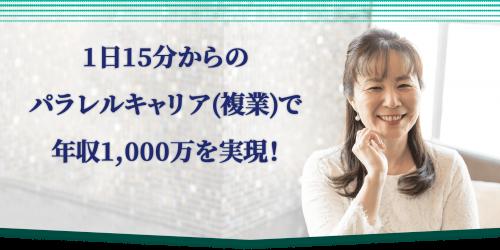 手取り20万以下から複業で年収1000万円を実現する方法